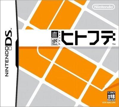 日版 現貨供應中【遊戲本舖2號店】NDS 直感一筆 日版3DS可玩 DS