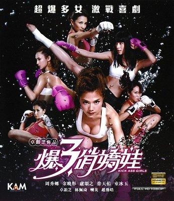 【藍光電影】爆3俏嬌娃 Kick Ass Girls 2013 36-025