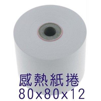 紙卷 點餐機 熱感紙 菜單機專用 結帳紙 80x80 熱感紙捲 80*80*12 全台最便宜 60捲單價 30元