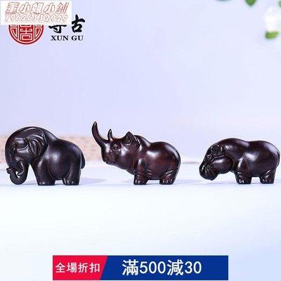 黑檀木雕大象犀牛河馬非洲三寶擺件實木動物手把件家居工藝品木雕 擺件 工藝品【董小姐小鋪】