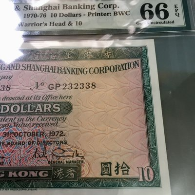 GP232338 易生生發漂亮号 1972年匯豐銀行10元 PMG66
