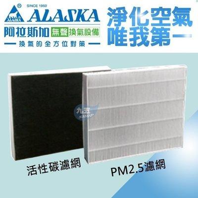 阿拉斯加 FR-3538空氣淨化箱 專用濾網耗材 活性碳濾網 PM2.5高級濾網  通風配件『九五居家』