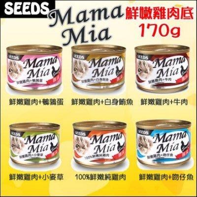 【李小貓之家】台灣惜時SEEDS《Mama Mia貓罐-170g》純雞肉底,優質素材,嗜口性佳,6種口味/ 大貓罐/ 貓罐頭 新北市