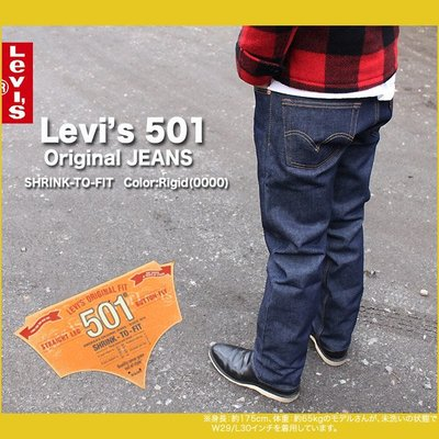 【美國鞋校】現貨 Levis 501 Original Shrink to Fit 501-0000