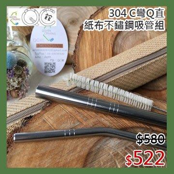【光合作用】QC館 SUS304 C彎Q直環保吸管紙布袋組 100%台灣製造、日本鋼材、食品級不鏽鋼、SGS、愛地球
