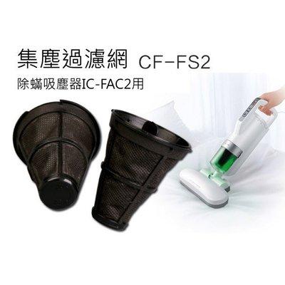 日本 IRIS OHYAMA IC-FAC2 KIC-FAC2 塵蟎吸塵器 除蟎機 集塵袋 集塵濾網 CF-FS2單一個