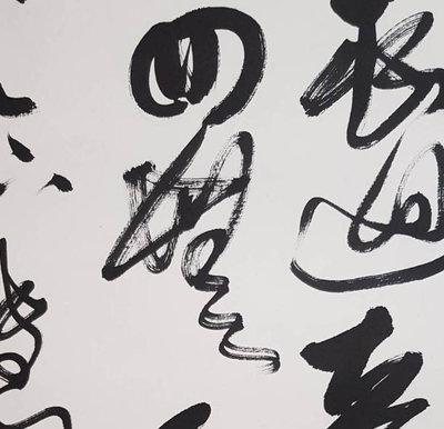 鳳崗文創---{書法166}—段天白—臨傅山---畫心尺寸約: 34 x 137cm