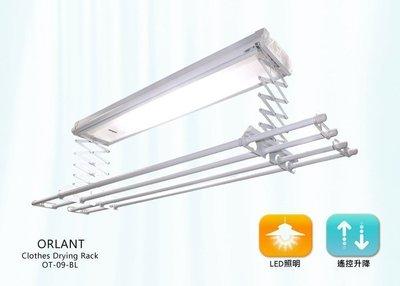[巨光]歐蘭特 ORLANT經銷授權 電動遙控升降曬衣機 曬衣架 OT-09-BL【免運費】LED照明
