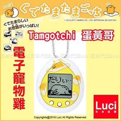 日版 塔麻可吉 Tamgotchi 蛋黃哥 寵物電子寵物雞 BANDAI 三麗鷗聯名款 LUCI日本代購