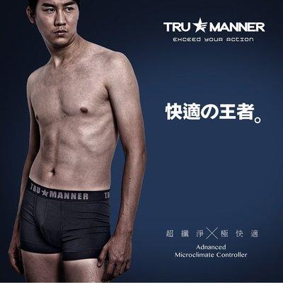 有型男~ Tru-Manner 頂級天絲棉面料 X 日本銀離子纖淨技術 男生短版四角褲 快適速乾殺菌除臭 AE CK內褲
