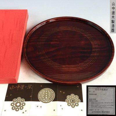 【本齋】一元起標 每週三結標~~日本漆藝 山中塗 木胎漆器丸盆 茶盤 山中漆器 原箱付~q530k