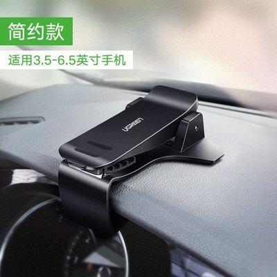 手機車載支架儀錶臺盤卡扣式夾子支撐架車內汽車導航支架車用 【簡約款】