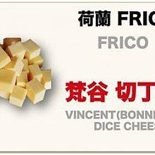 【橙品手作】荷蘭FRICO 梵谷切丁乳酪 500公克(分裝) 【烘焙材料】