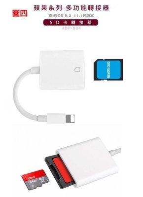 @天空通訊@ADP Lightning轉SD卡 轉接器 iPhone6,iPhone6S PLUS,iPhone8