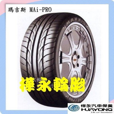《樺永》MAXXIS正新瑪吉斯輪胎MAi-PRO 205/55R16、205/50/16、205/45/16、195/55/16◇運動型SPORT 輪胎◇