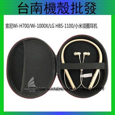 Sony 索尼Wi-H700/1000X 藍牙 運動 耳機 收納盒 LG HBS-1100 抗壓包 小米項圈耳機 收納包