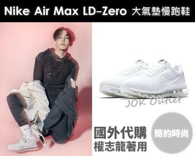 【海外限定】Nike Air Max LD Zero 大氣墊 運動鞋 全白 小白鞋 GD權志龍 韓國 韓妞 女生尺寸