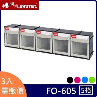【3入好康量販】樹德 快取分類盒 FO-605 (5格) 零件 材料 物料 快取材料盒