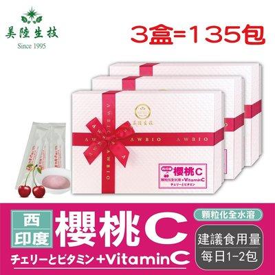 【美陸生技】西印度櫻桃+Vitamin...