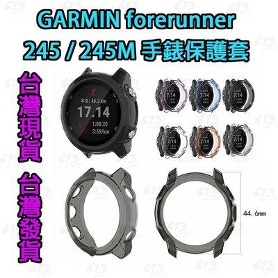 GARMIN Forerunner245M/245手錶保護殼 TPU透明保護殼 防撞 手錶保護套