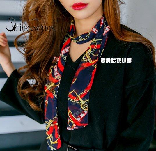 BHI1333-法國品牌RenaChris 韓國進口多彩鏈條風布藝多功能髮圈 髮帶 絲巾 領巾【韓國製】