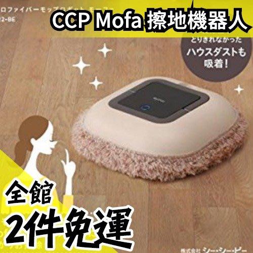 空運 【Mofa 拖地機器人】日本 CCP 輕量級全自動 擦地機器人 自動感應 除塵【水貨碼頭】