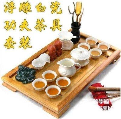 【格倫雅】白瓷功夫茶具套裝 整套茶具浮雕 紫砂茶具茶盤套裝 竹盤 竹制茶盤13737[