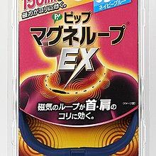 2018 新版 日本 磁力項圈 加強版 EX 永久磁石 藍色 50cm