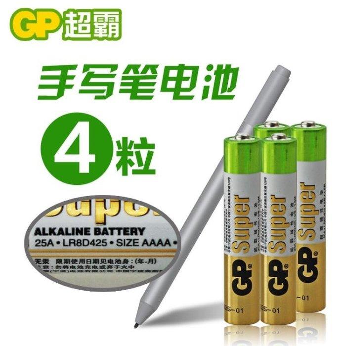 9號25A電池aaaa微軟手寫筆電池戴爾微軟surface3pro3手寫筆LR8D425電池 限時優惠