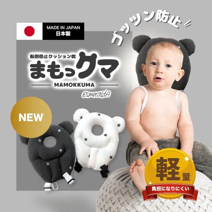 【Baby IN日本代購】ESMERALDA 熊耳防摔枕《日本製,預購》