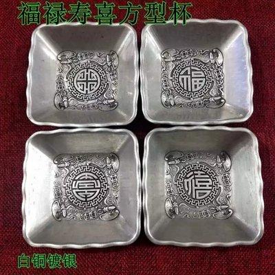 【古玩今典】送禮收藏佳品仿古銀器白銅鍍銀福、祿、壽、喜乾隆年制方型杯4個一套