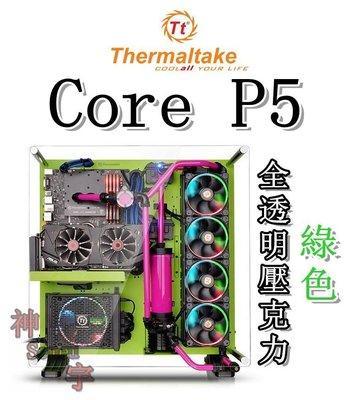 【神宇】曜越 Thermaltake Core P5 綠色 全透明壓克力 ATX 平躺式 直立式 壁掛式 電腦機殼