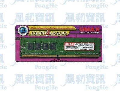 UMAX  DDR4 2400 8GB 桌上型電腦記憶體【風和資訊】
