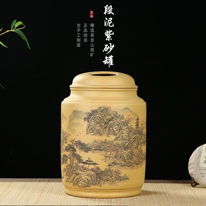【玉寶軒】大號紫砂茶葉罐原礦段泥牛蓋手工刻繪定制茶葉缸宜興茶具廠家
