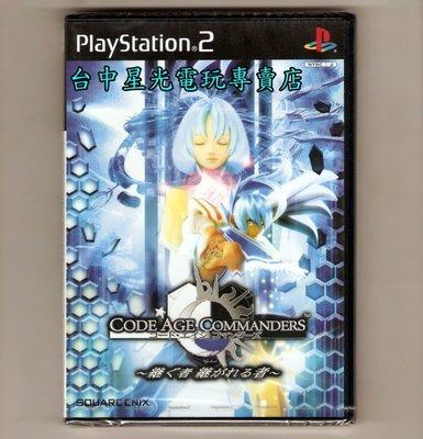 ~PS2 片~~ 編碼時代 指導者 繼承者與被繼承者 ~日文亞版 品~ 會~台中星光電玩