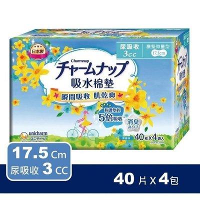 (漾霓)-代購~2組優惠~Charmnap 女性漏尿墊3cc/17.5公分40片×8包共320片-118786(代購商品