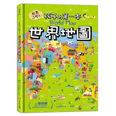大心文化--世界這麼大!孩子的第一本世界地圖