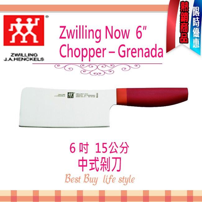 德國  Zwilling Now 雙人牌 剁刀/魚刀/斬骨刀 6吋 15cm 中式菜刀 剁刀 廚師刀  Grenada
