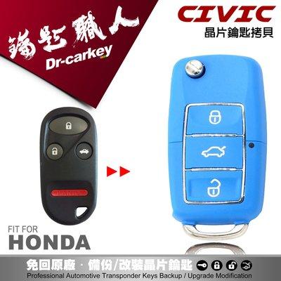【汽車鑰匙職人】HONDA CIVIC K8 本田 喜美 摺疊款彈 跳式遙控器 汽車晶片鑰匙拷貝