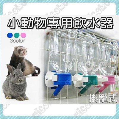 *Nicole寵物*禾其《小動物 專用飲水器 200ml》〈H125〉HERCHY,成兔,幼犬,兔子,水瓶,水壺,兔籠