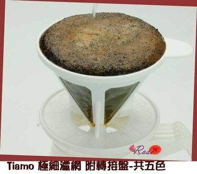 【ROSE 玫瑰咖啡館】Tiamo 極細濾網 附轉接盤 不鏽鋼 濾網馬克杯 咖啡杯皆適用-乳白色