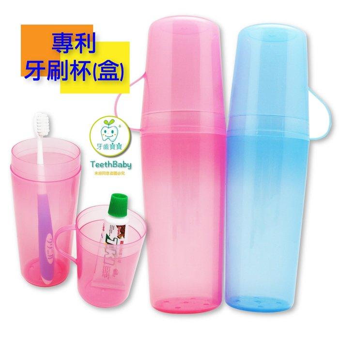 『牙齒寶寶』台灣製造 專利牙刷盒杯 上學旅遊皆方便攜帶 底部透氣孔不易發霉細菌滋生