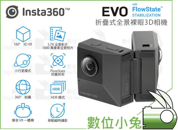 數位小兔【Insta360 EVO 折疊式全景裸眼 3D相機 】公司貨 3D VR 全景相機 360度 超廣角 小行星