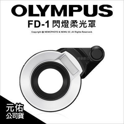 【薪創光華】Olympus FD-1 閃燈柔光罩 外拍 微距環閃 GT系列適用 公司貨