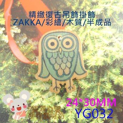 YG032【每個12元】24*30MM精緻童趣貓頭鷹彩繪木質單孔掛飾(D款)☆耳環配飾吊墜吊飾【簡單心意素材坊】