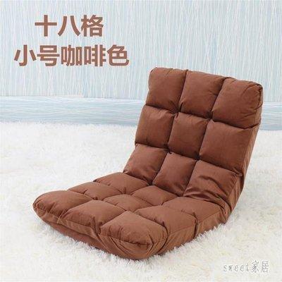 YEAHSHOP 單人沙發椅 懶人沙發榻榻米可折疊單人小沙發床上電腦靠背椅子地板沙發502493Y185