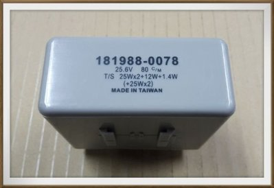 【帝益汽材】NISSAN UD 20~35噸 UD520 UD530 CW520 CW530 閃光器《另有賣方向燈》