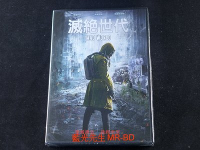 [DVD] - 滅絕世代 Mad World ( 得利公司貨 )