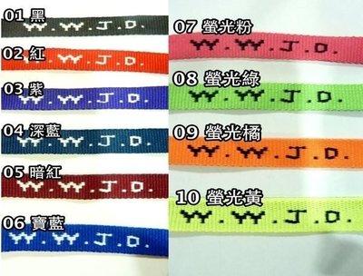 『十字架』WB-01 WWJD手環/手繩 艾佛森/潮流/配件/時尚