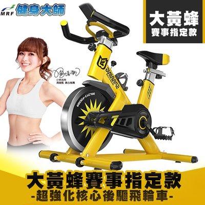 健身大師-鋼鐵大黃蜂抗阻極速飛輪車(健身大師/健身/飛輪車/健身車)